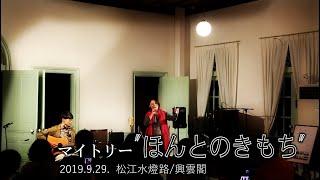 2019.9.29 松江水燈路/興雲閣 マイトリー Vo.奥田さやか Gt.持田陽平 movie: Yuji Suda.