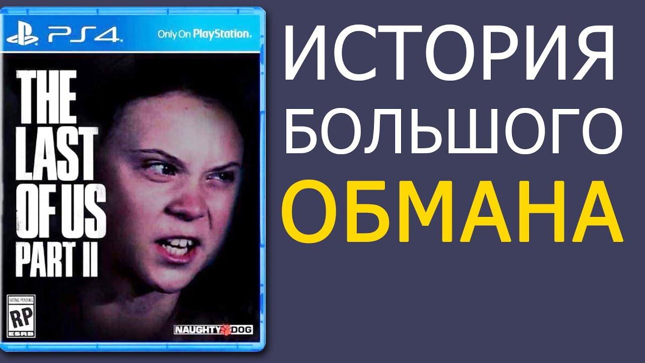 The last of us 2 - История большого обмана (metacritic/метакритик)