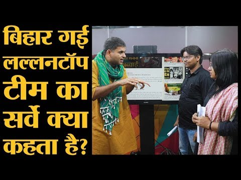 Exit Pollsसे आगे की बात, BiharकेElection Results 2019कैसे रहने वाले हैं| Lok Sabha Election 2019