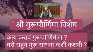 Gain Max Benefit from Guru Pournima 2019 !