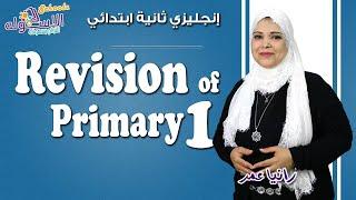 إنجليزي تانية ابتدائي | مراجعة على منهج الصف الأول Connect 1 | تيرم 1| الاسكوله
