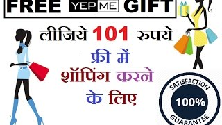 Yepme App Loot - Get Rs 101 Free For Shopping (TRY IT NOW)