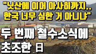 전범 기업 철수 소식에 日 초조한 반응들