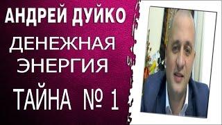 Денежная Энергия. Тайна № 1 от Андрея Дуйко. Школа Кайлас