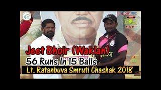 Jeet Bhior Waklan 56 Runs In 15 Balls @ Lt. Ratanbuva Smruti Chashak 2018