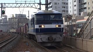 EF210-300番台牽引 貨物列車 東海道本線 元町駅通過 Freight train, JR Tōkaidō Main Line Motomachi Station (2017.2)