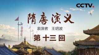 《名段欣赏》 20190828 名家书场 评书《隋唐演义》(第十三回)| CCTV戏曲