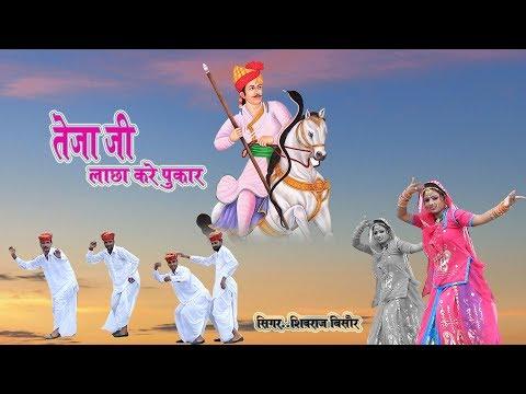 तेजाजी लाछा करे पुकार - आशा प्रजापत का बहुत प्यारा सांग - Latest Rajasthani DJ Song 2018 - HD Video