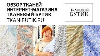 TKANIBUTIK.RU Обзор тканей от интернет магазина Продажа тканей европейских производителей Часть 14