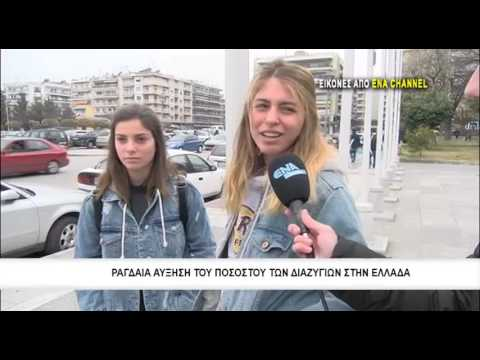 Ραγδαία αύξηση του ποσοστού των διαζυγίων στην Ελλάδα