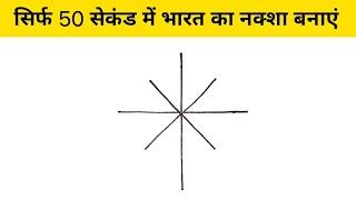 भारत का नक्शा बनाना सीखे // how to draw Indian map