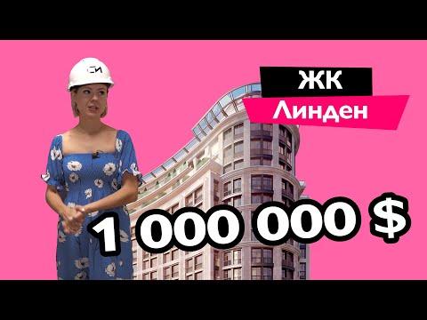 Квартира за 1 млн. 💲 Обзор ЖК LINDEN LUXURY RESIDENCES 🏠 Новостройки Киева