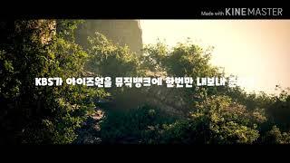 KBS가 아이즈원을 뮤직뱅크에 한번만 내보내 준대요