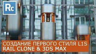 RailClone - Создание первого стиля | Itoo Rail Clone Pro & 3Ds Max | Уроки для начинающих