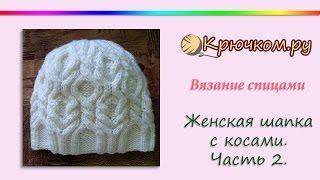 Женская шапка с косами. Часть 2 (Knitting. Women's hat this braids. Part 2)