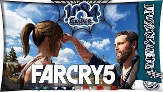 ● Far Cry 5 #3 ● Кооперативное прохождение на русском! Берем вторую локацию!