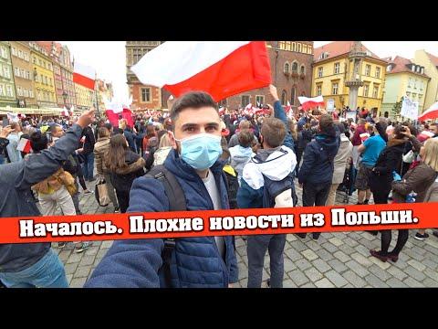 Польша. Плохие новости из Польши. Скандальный митинг.