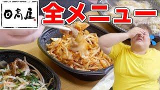 【正直ランキング】 日高屋のお持ち帰り全メニュー食べてみた!