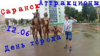 Саранск (влог)