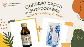 Солодка сироп и Энтеросгель - чистка лимфосистемы