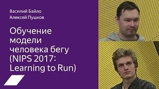 NIPS 2017 Learning to Run: обучение модели человека бегу — Сергей Колесников, Михаил Павлов