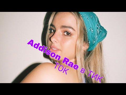 Эддисон Рае// Addison Rae  в тик ток// Подборка видео из ТИК ТОК