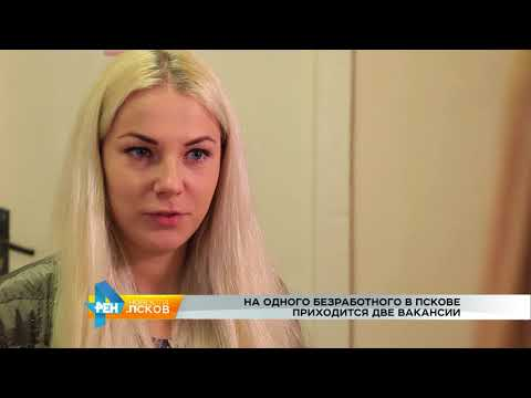 РЕН Новости Псков 26.10.2017 # На одного безработного в Пскове две вакансии