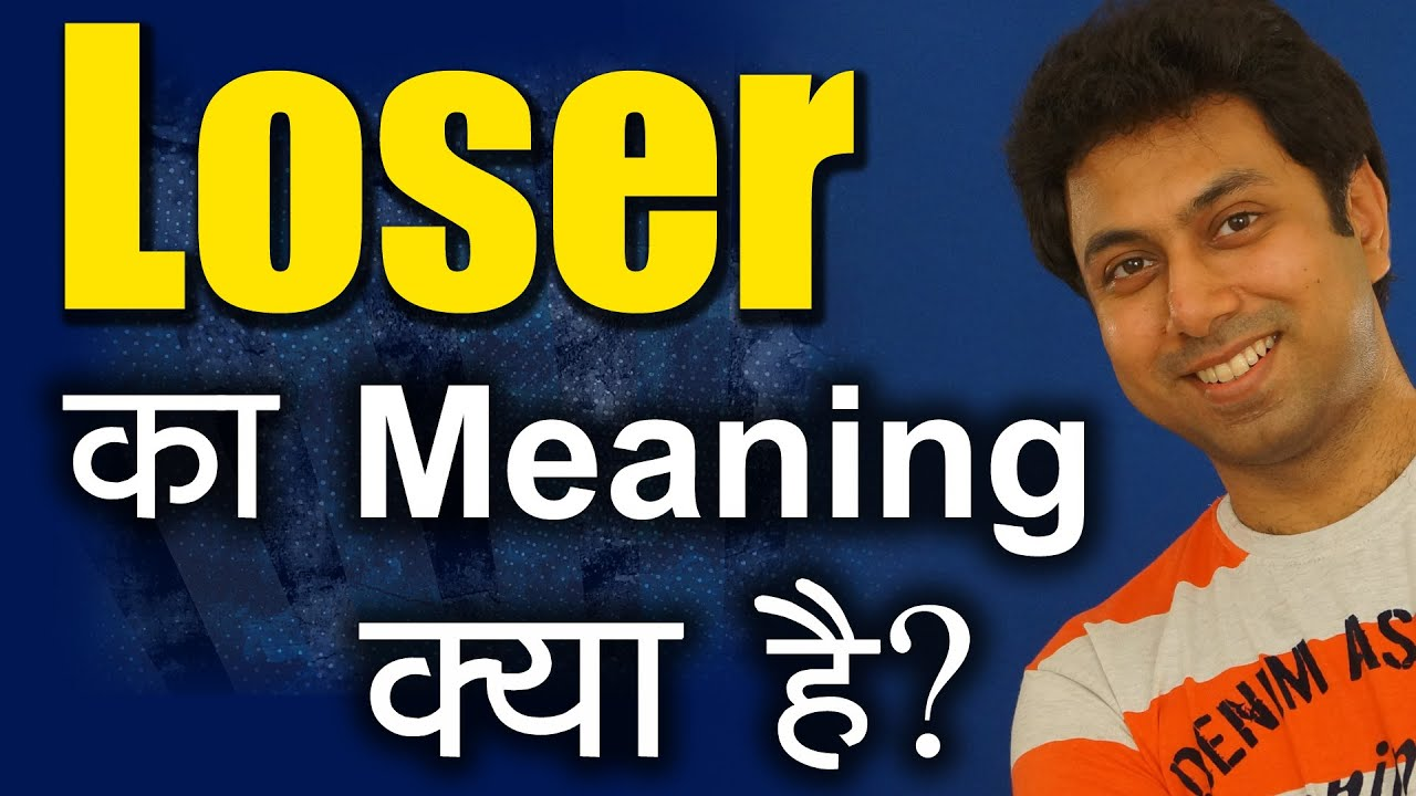 Loser का Hindi में Meaning | What is Hindi Meaning of Loser | Who is Loser?  Learn English Vocabulary