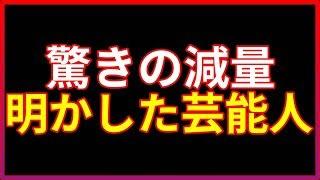 記事タイトル 安田大サーカス・HIROは95キロ減!驚きの「減量」を明かした...