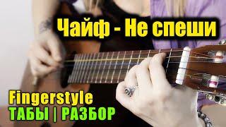 Чайф - Не спеши   На гитаре + разбор