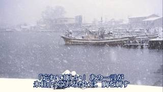 「雪舞い港」 歌:椎名佐千子 cover by etuko