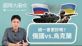 國際大風吹|統一比較好嗎?俄羅斯與烏克蘭的恩怨情仇|EP32