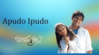 Apudo Ipudo Full Song    Bommarillu Movie    Siddharth, Genelia