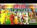 सोरठी बिर्जाभार भाग 18 Bhojpuri Nautanki Bhojpuri Lokkatha