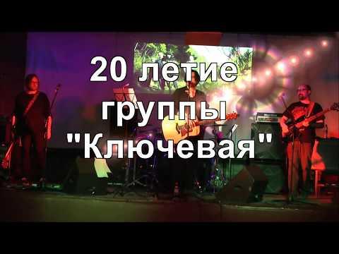20 лет группе Ключевая. Концерт в Афише (Москва)
