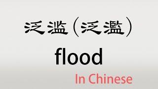 The Chinese word fanlan - 泛滥 - fànlàn (flood in Chinese)