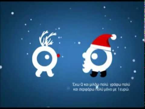 Q-Telecom Commercial 2010 (ΤΑΡΑΝΔΟΣ ΡΟΥΝΤΟΛΦ)