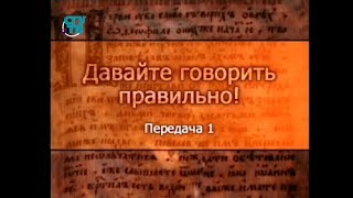 Русский язык. Передача 1. Откуда родом русский язык?