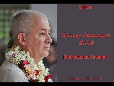 Шримад Бхагаватам 2.7.9 - Чайтанья Чандра Чаран прабху
