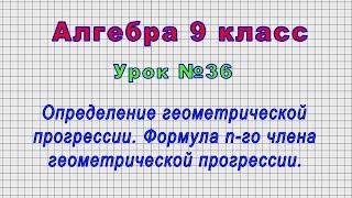 Алгебра 9 класс (Урок№36 - Определение геометрической прогрессии. Формула n-го члена прогрессии.)