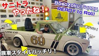 サニトラのエンジンとサスも絶好調でやっと走れるようになったかな?そして日本から素晴らしいものが届いたよ!My JDM Sunny FINALLY Ready to Hit the Streets!