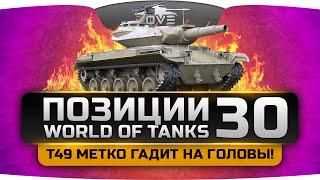 Т49 метко гадит на головы! Шикарные Позиции World Of Tanks #30.