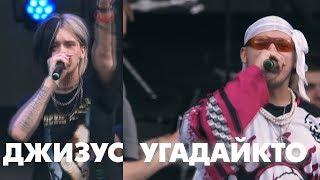 Джизус & УГАДАЙКТО - Live @ Лужники. Rhymes Show. Москва 03.08.2019