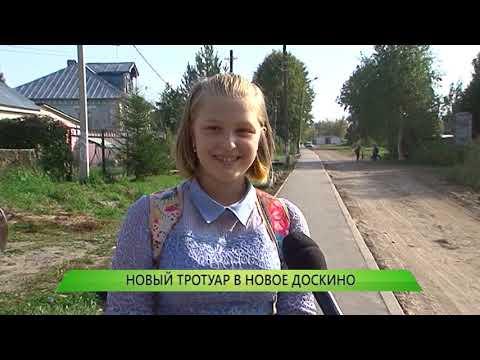 """Служба новостей """"Город"""" от 16.09.2019"""