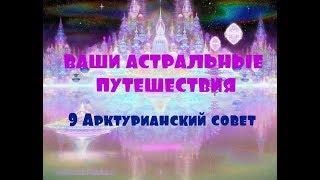 ВАШИ АСТРАЛЬНЫЕ ПУТЕШЕСТВИЯ /9 Арктурианский совет