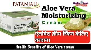 Patanjali Aloe Vera Moisturizing Cream    Reviews and Health Benefits    Health Rank