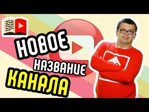 Как переименовать канал на YouTube? Новое название для канала - Бесплатная школа видеоблогера