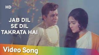 Jab Dil Se Dil Takrata Hai (HD) | Sunghursh (1968) | Dilip Kumar | Vyjayanthimala | Naushad Hits
