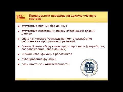 Опыт использования 1С Университет ПРОФ в ЯГПУ имени К.Д.  Ушинского (18.04.2018)