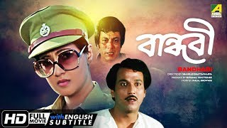 Bandhabi | বান্ধবী | Bengali Romantic Movie | English Subtitle | Moon Moon Sen